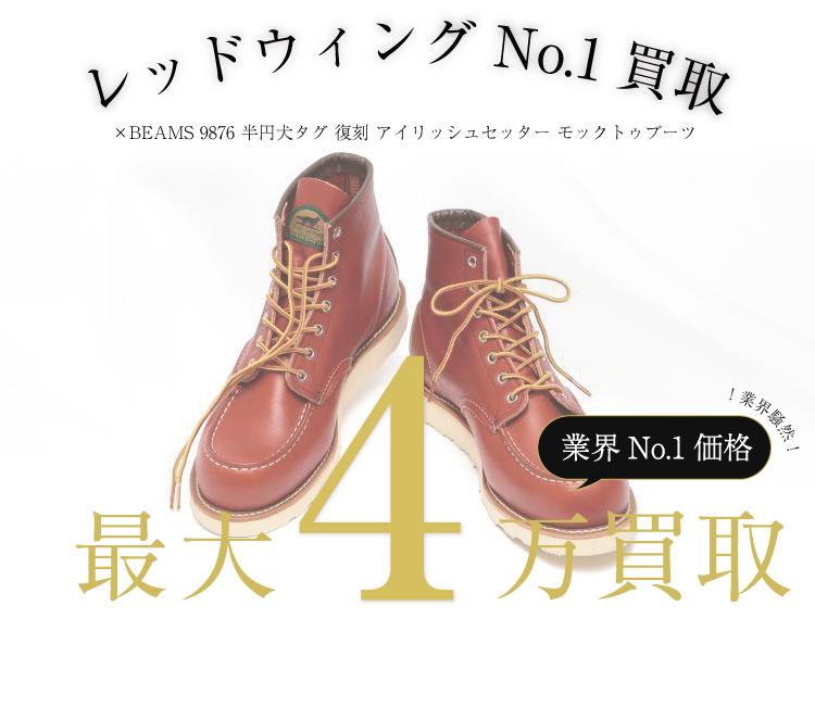 レッドウィングブーツ高価買取 BEAMS別注半円犬タグ復刻アイリッシュセッターブーツ高額査定!