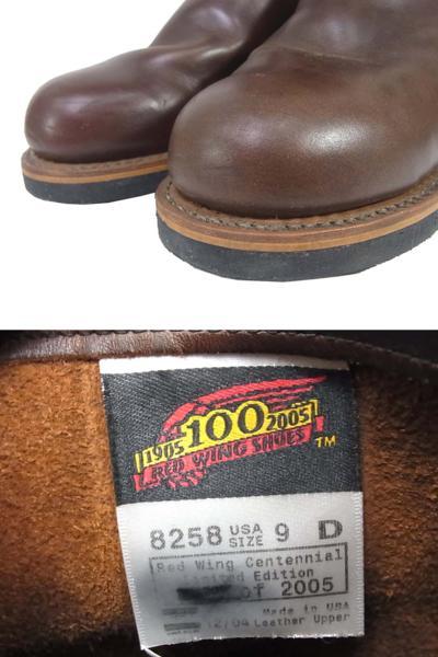 レッドウィング 100th 8258 エンジニアブーツ セカンドファクトリー品