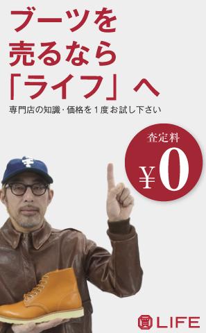 レッドウィングブーツ買取専門店LIFE店舗ロゴマーク