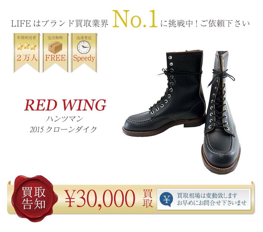 レッドウィング高価買取! 2015 ハンツマン 高額査定!
