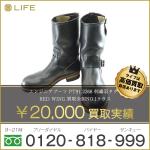 レッドウィング高価買取! エンジニア PT91 2268 刺繍羽タグ 高額査定!