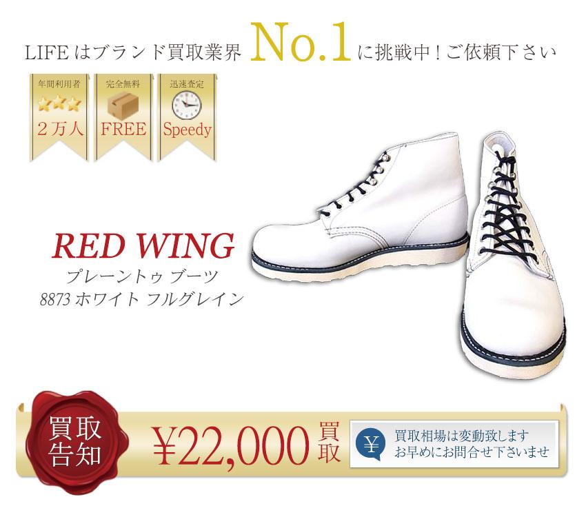 レッドウィング高価買取! 8873 ホワイトフルグレイン 高額査定!