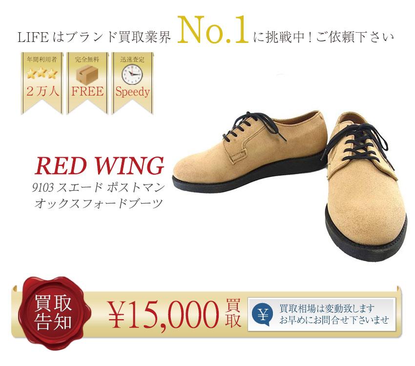 レッドウィング高価買取! 9103 ポストマン 高額査定!