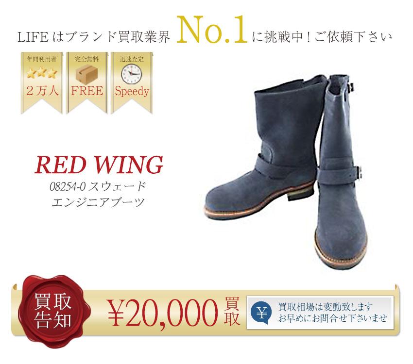 レッドウィング高価買取! 08254-0 スウェード エンジニア 高額査定!