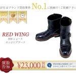 レッドウィング高価買取! 2976 ショートエンジニアブーツ 高額査定!