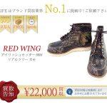レッドウィング高価買取! 8884 アイリッシュセッター リアルツリー カモ 高額査定!