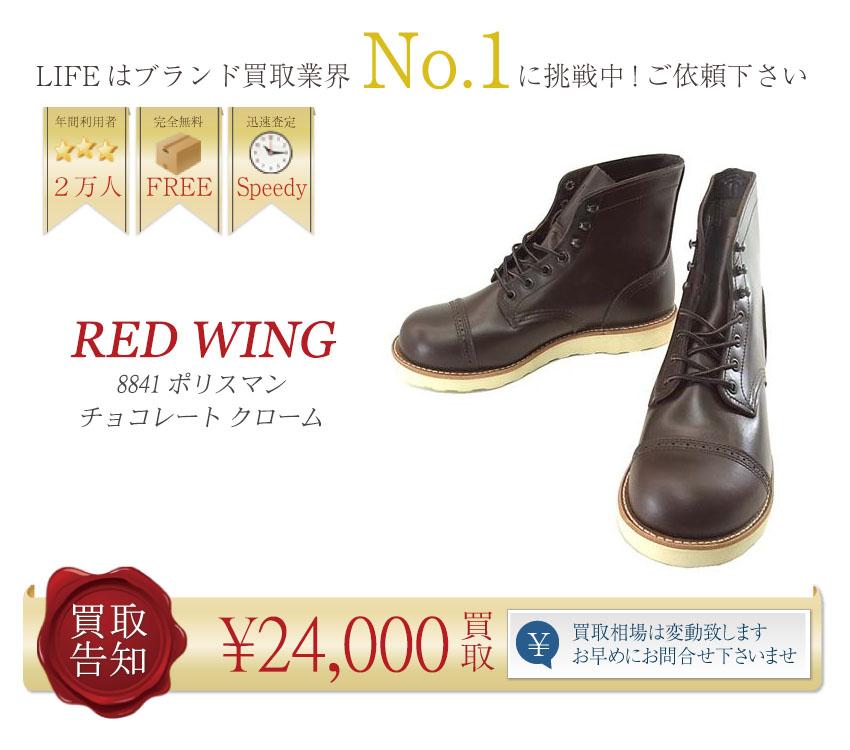 レッドウィング高価買取! 8841 ポリスマン チョコレート クローム 高額査定!
